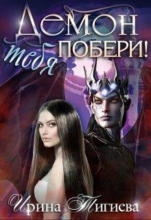 "Книга. ""Демон тебя побери!"" читать онлайн"