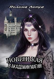 """Книга. """"Новенькая в Академии магии"""" читать онлайн"""