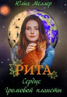 """Книга. """"Рита - сердце Громовой планеты"""" читать онлайн"""