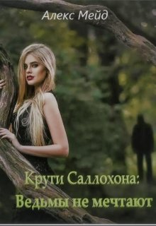 """Книга. """"Круги Саллохона: Ведьмы не мечтают"""" читать онлайн"""