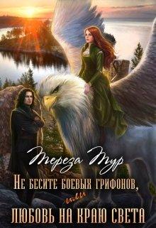 """Книга. """"Не бесите боевых грифонов, или любовь на краю света"""" читать онлайн"""