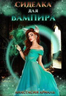 "Книга. ""Сиделка для вампира"" читать онлайн"