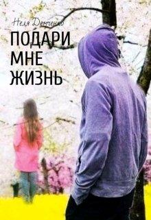 """Книга. """"Подари мне жизнь"""" читать онлайн"""