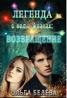 """Книга. """"Легенда о семи жезлах: Возвращение."""" читать онлайн"""