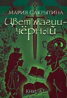 """Книга. """"Цвет магии - чёрный"""" читать онлайн"""