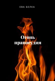 """Книга. """"Огонь правосудия"""" читать онлайн"""