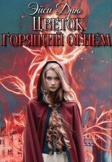 """Книга. """"Цветок горящий огнем"""" читать онлайн"""