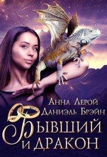 """Книга. """"Бывший и дракон"""" читать онлайн"""