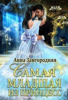 """Книга. """"Самая Младшая Из Принцесс"""" читать онлайн"""