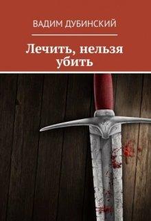 """Книга. """"Лечить, нельзя убить"""" читать онлайн"""