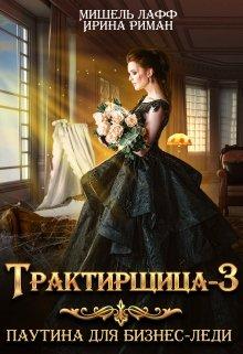 "Книга. ""Трактирщица-3. Паутина для Бизнес-леди"" читать онлайн"