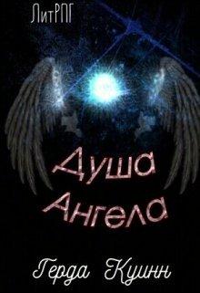 "Книга. ""Душа  Ангела. "" читать онлайн"