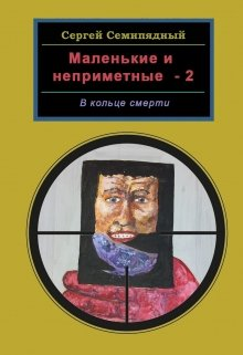 """Книга. """"Маленькие и неприметные-2. В кольце смерти"""" читать онлайн"""