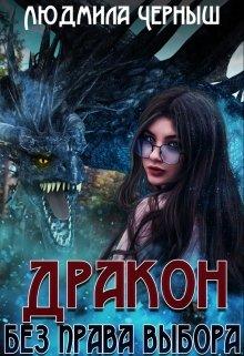 "Книга. ""Дракон без права выбора"" читать онлайн"