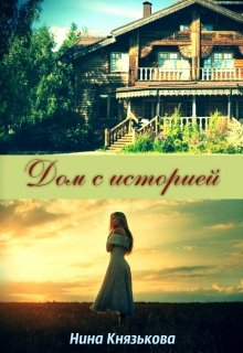 """Книга. """"Дом с историей"""" читать онлайн"""
