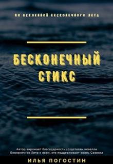 """Книга. """"Бесконечный Стикс"""" читать онлайн"""