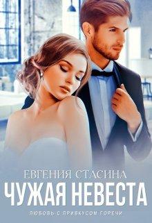 """Книга. """"Чужая невеста"""" читать онлайн"""