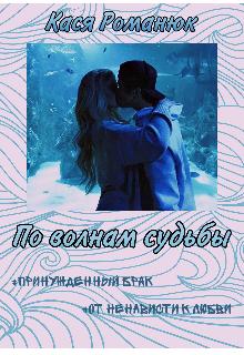 """Книга. """"По волнам судьбы"""" читать онлайн"""