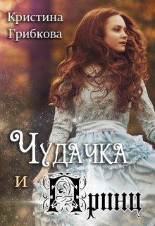 "Книга. ""Чудачка и Принц / Марта в Стране ледяных сердец"" читать онлайн"