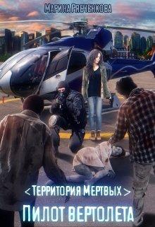 """Книга. """"Пилот вертолета"""" читать онлайн"""