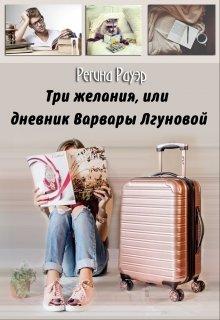 """Книга. """"Три желания, или дневник Варвары Лгуновой"""" читать онлайн"""