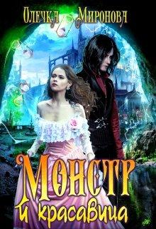 """Книга. """"Монстр и красавица"""" читать онлайн"""
