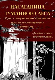 "Книга. ""Наследница туманного леса"" читать онлайн"