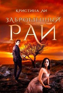 """Книга. """"Заброшенный рай"""" читать онлайн"""
