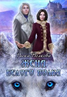 "Книга. ""Жена белого волка"" читать онлайн"