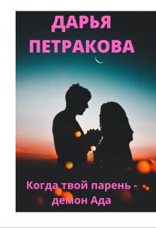 """Обложка книги """"Когда твой парень - демон Ада"""""""