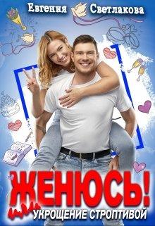 """Книга. """"Женюсь! или Укрощение строптивой!"""" читать онлайн"""