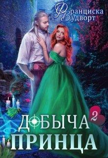 """Книга. """"Добыча принца 2"""" читать онлайн"""