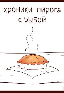 "Книга. ""Хроники пирога с рыбой "" читать онлайн"