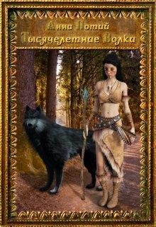 """Книга. """"Тысячелетние Волки"""" читать онлайн"""