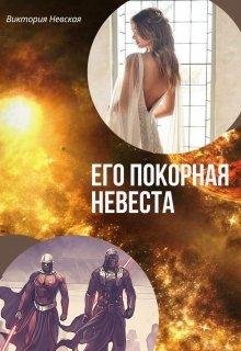 """Книга. """"Его покорная невеста"""" читать онлайн"""