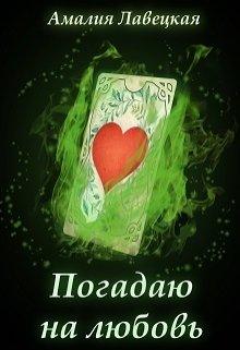 """Книга. """"Погадаю на любовь"""" читать онлайн"""