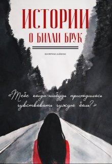 """Книга. """"Истории о Билли Брук"""" читать онлайн"""