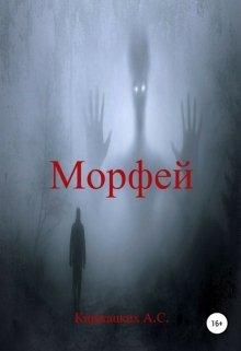 """Книга. """"Морфей"""" читать онлайн"""