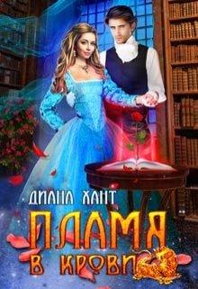 """Книга. """"Пламя в крови"""" читать онлайн"""