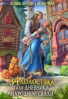 """Книга. """"Тридцать четыре холостяка, или Дневники народной свахи"""" читать онлайн"""