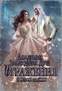 """Книга. """"Академия Заблудших Душ. Отражения"""" читать онлайн"""