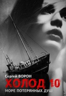 """Книга. """"Холод. Сага. Часть 10. Море потерянных душ"""" читать онлайн"""