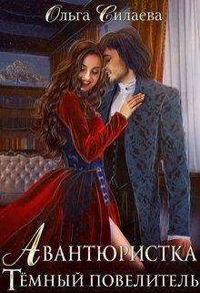 """Книга. """"Авантюристка. Тёмный повелитель"""" читать онлайн"""