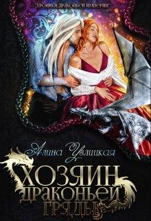 """Книга. """"Хозяин Драконьей гряды"""" читать онлайн"""