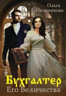"""Книга. """"Бухгалтер Его Величества"""" читать онлайн"""