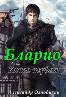 """Книга. """"Бларио: Ученик тени"""" читать онлайн"""