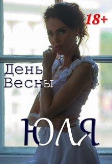 """Книга. """"Юля"""" читать онлайн"""