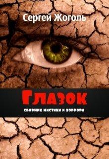 "Книга. ""Глазок"" читать онлайн"