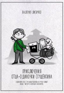 "Книга. ""Приключения отца-одиночки Сгущёнкина"" читать онлайн"