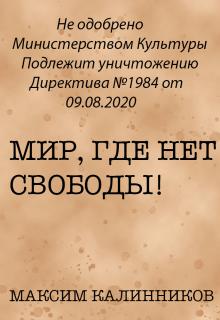"""Книга. """"Мир, где нет свободы!"""" читать онлайн"""